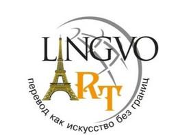 ООО Лингво Арт- Бюро переводов, агентство переводов