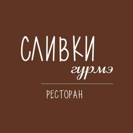 "Ресторан ""СЛИВКИ ГУРМЭ"""
