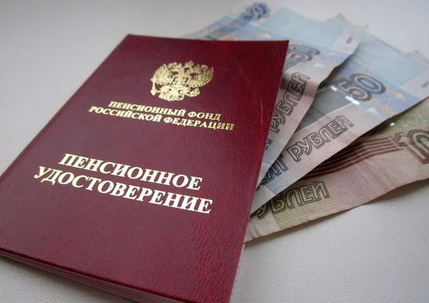 Минимальную пенсию в Москве