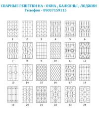 8(903)715-91-15 РЕШЁТКИ в Зеленограде
